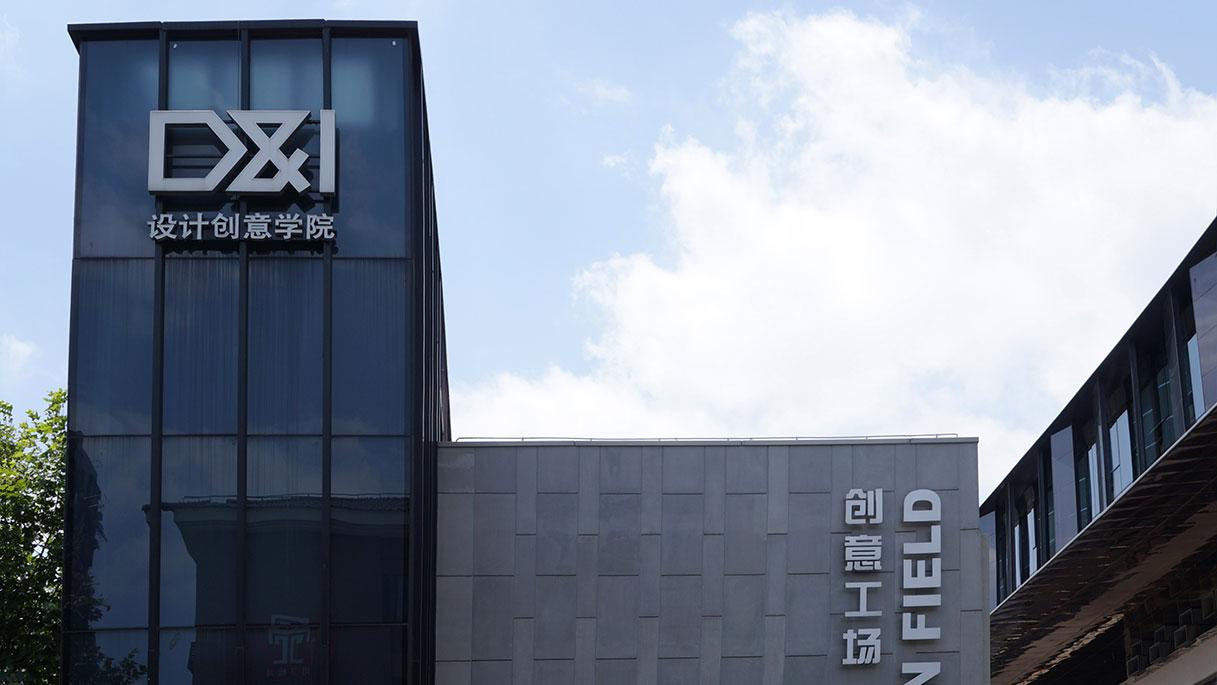 历史沿革 同济大学设计创意学院,由同济大学建筑与城市规划学院艺术设计系(Art And Design Department Of The College Of Architecture And Urban Planning, Tongji University)发展而来。 同济大学的设计教育发轫于上个世纪四十年代,深受德国包豪斯学派的影响,长期以来以建筑学教育为基础,具有博采众长、兼容并包的学风。1986年,同济大学艺术设计系开始工业设计本科招生,1993年正式成立工业设计系,2000年增设艺术设计