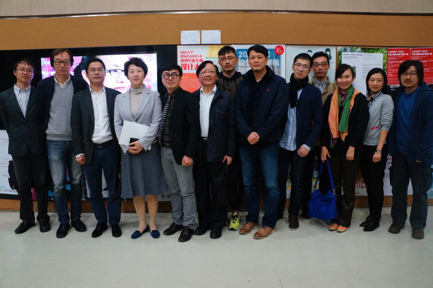上海临港新城与同济大学设计创意学院战略合作研讨会