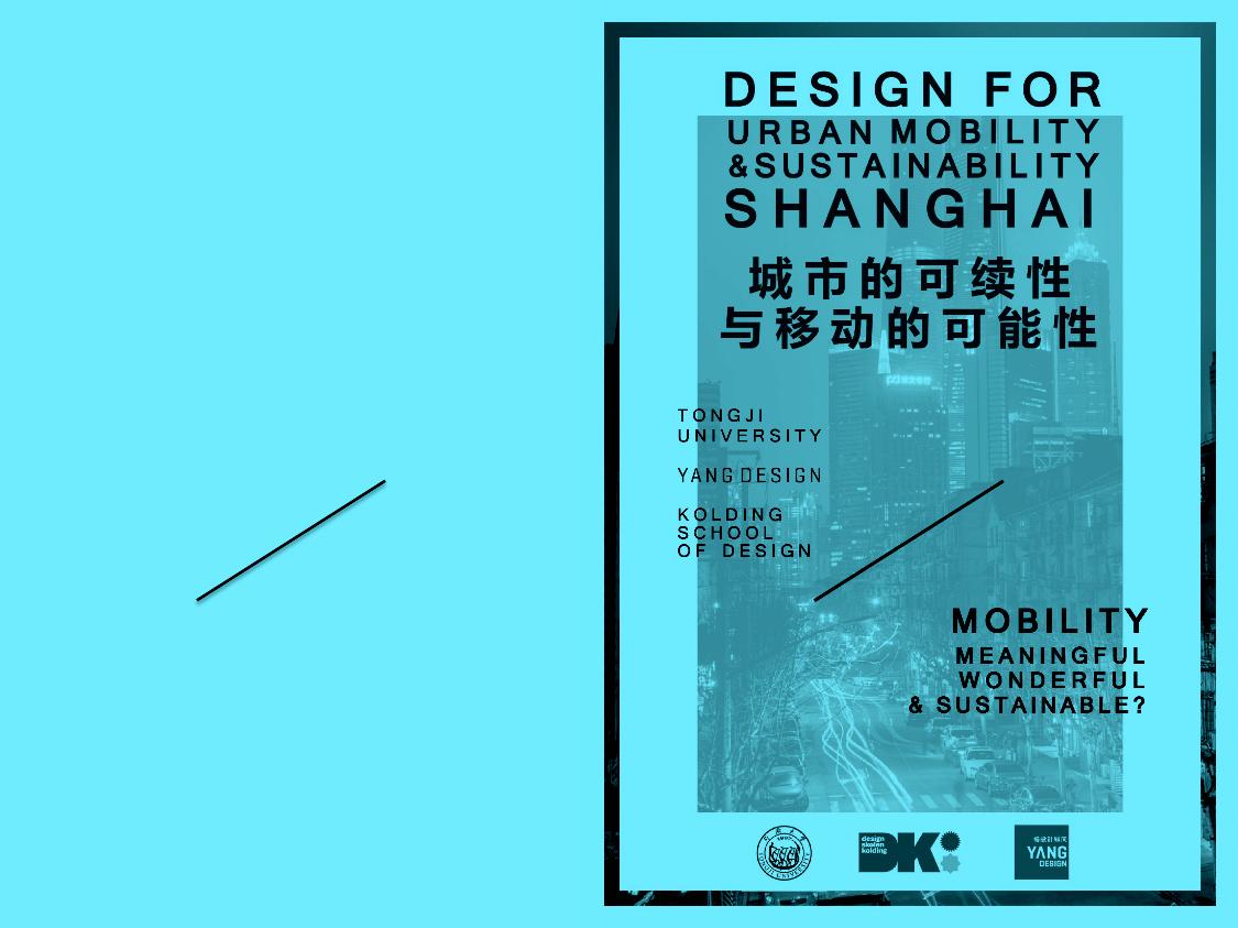 杨明洁受聘同济大学设计创意学院客座教授并启动首个