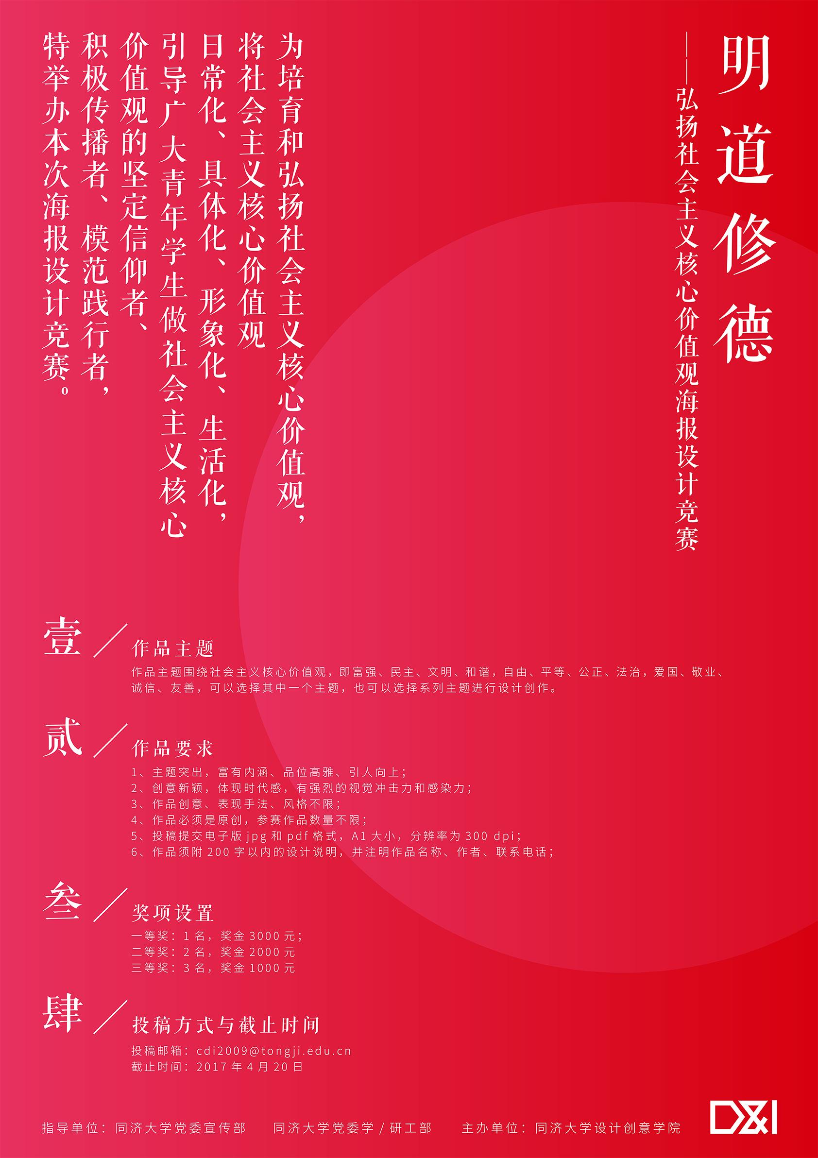 明道修德——弘扬社会主义核心价值观海报设计竞赛启动